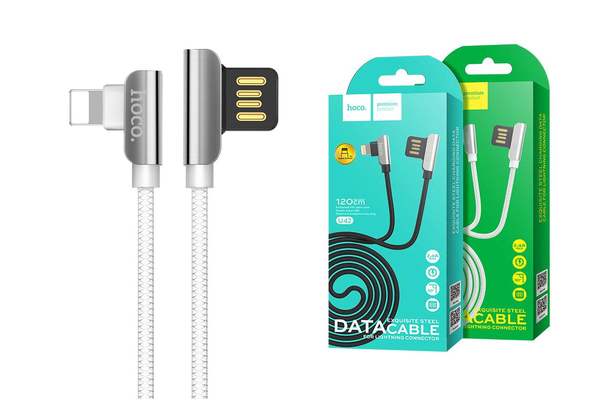 Кабель для iPhone HOCO U42 exquisite steel lightning charging data cable 1м белый