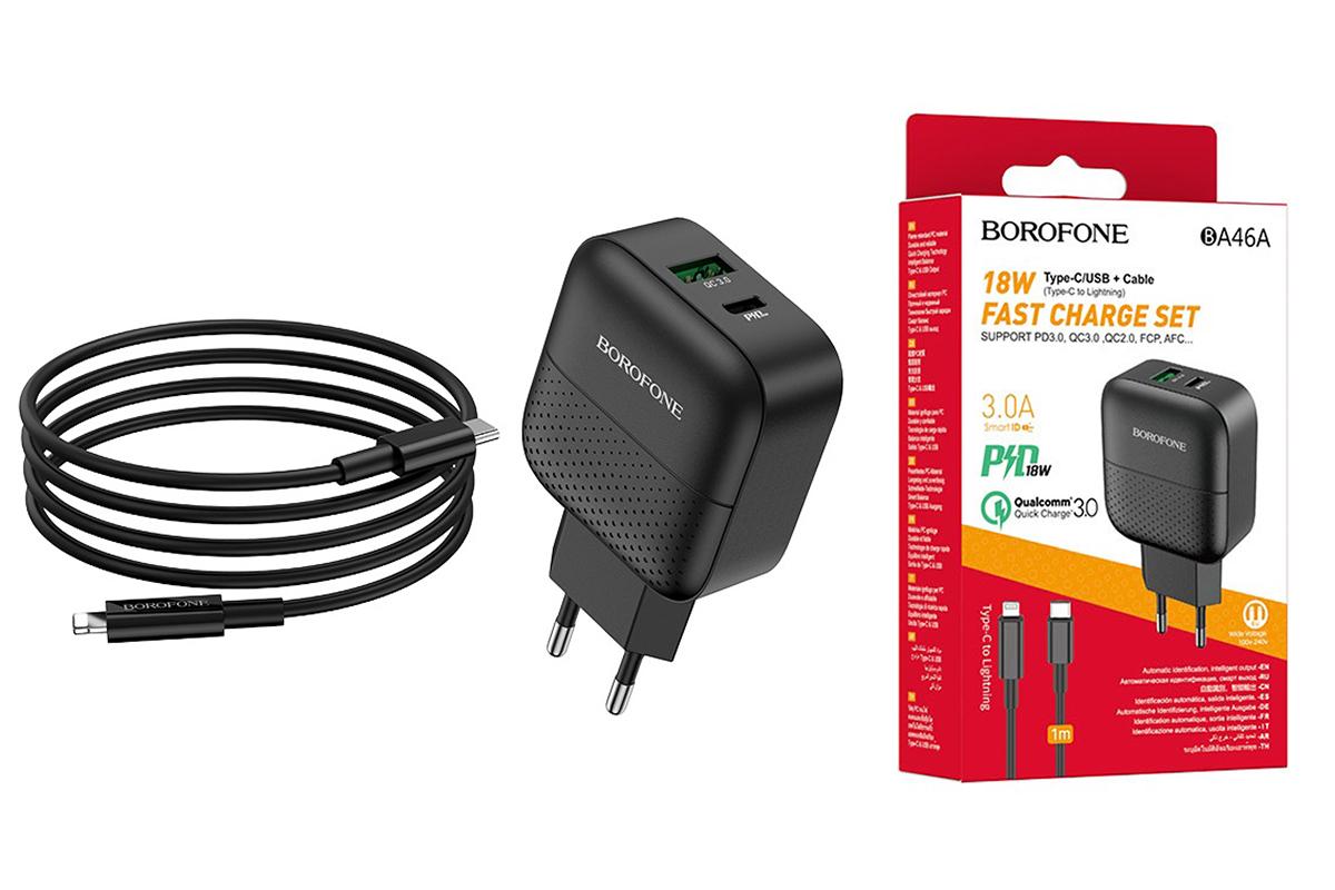 Сетевое зарядное устройство BOROFONE BA46A Speed charger PD+QC3.0 charger set( кабель Type-C to Lightning)
