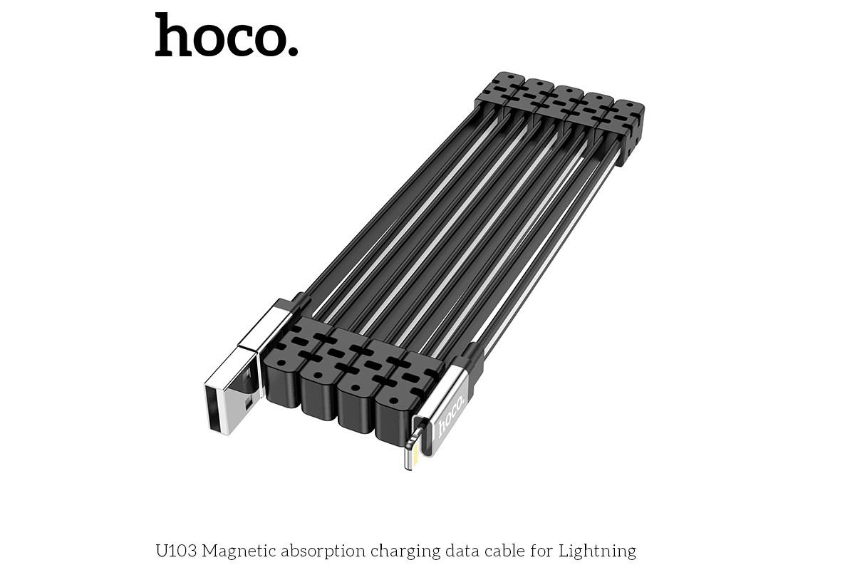 Кабель USB - Lightning HOCO U103, 2,4A черный 1,2м (складной)