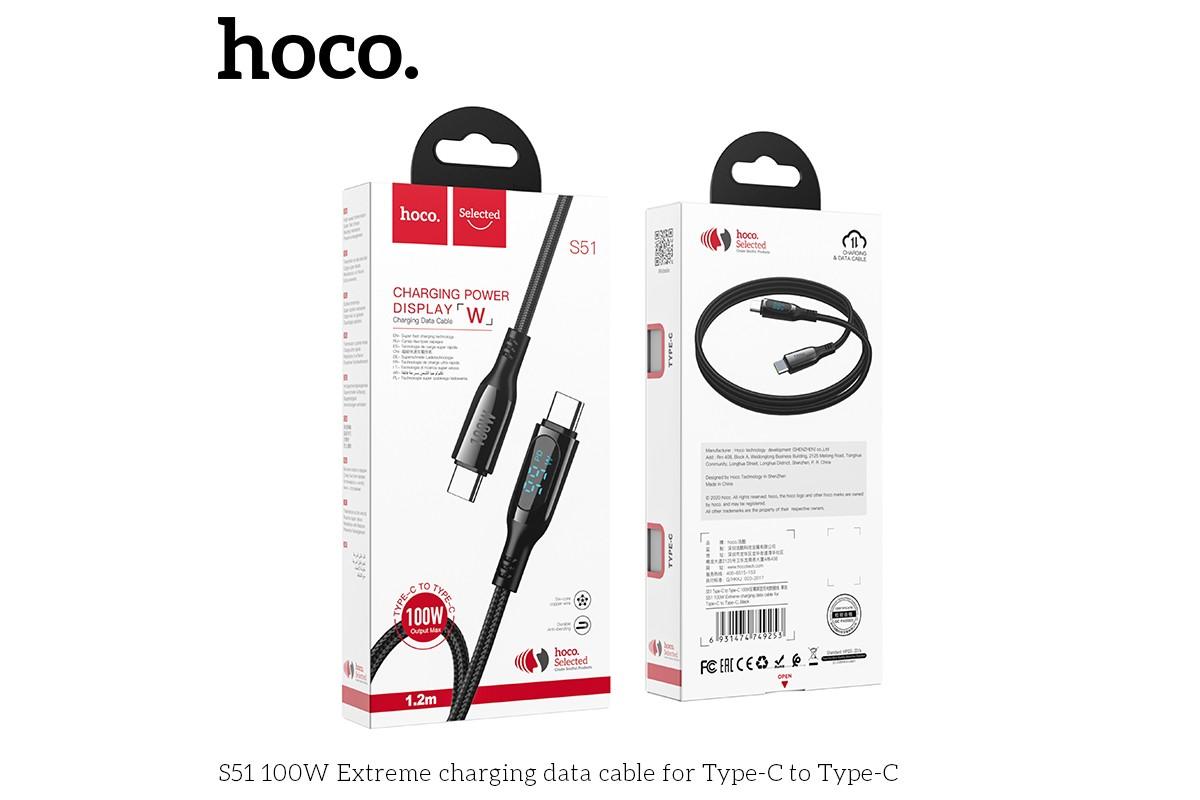 Кабель USB Type-C - USB Type-C HOCO S51 Extreme 100W черный 1м