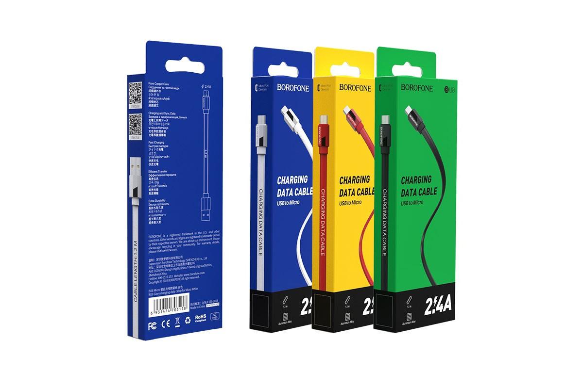 Кабель USB micro USB BOROFONE BU8 Glory charging data cable (белый) 1 метр