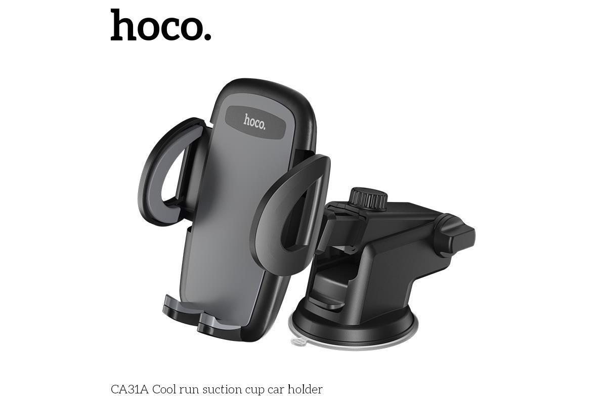 Держатель авто HOCO CA31A Cool run suction holder черный