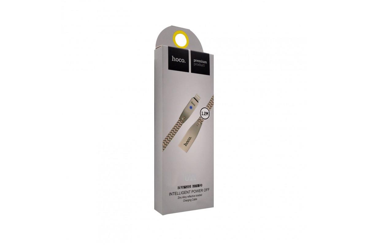 Кабель для iPhone HOCO U11 Lighting cable 1м серебристый