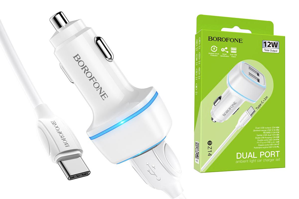 Автомобильное двойное зарядное устройство 2USB BOROFONE BZ14 Max dual port  + кабель Type-C 2400 mAh белый