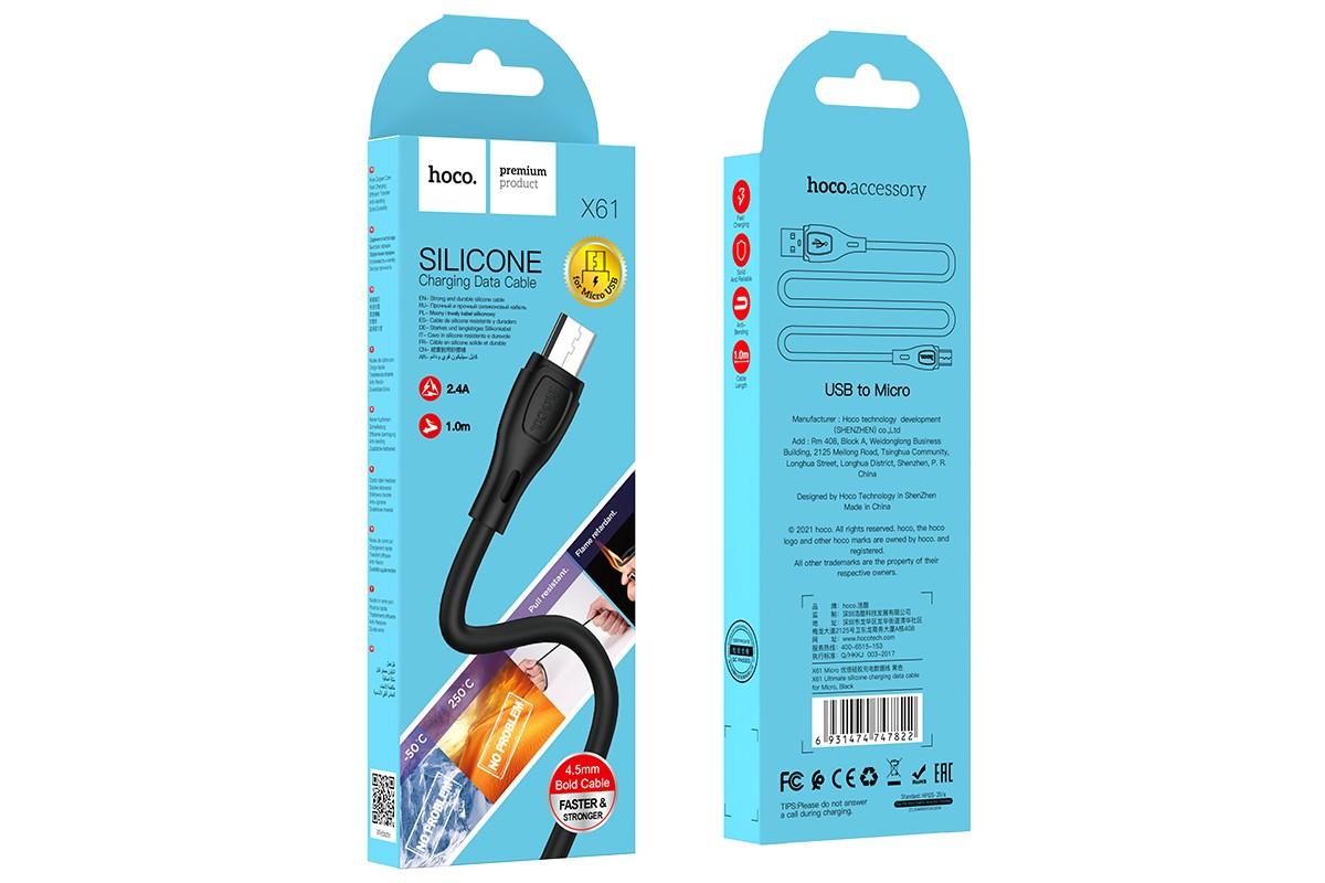 USB D.CABLE micro USB HOCO X61 Ultimate silicone (черный) 1 метр