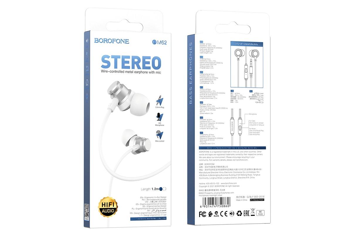 Наушники BOROFONE BM62 Prosperity универсальные наушники с микрофоном 3.5мм цвет серебристый