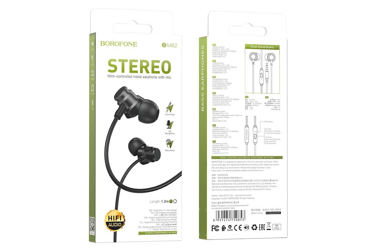 Наушники BOROFONE BM62 Prosperity универсальные наушники с микрофоном 3.5мм цвет черный