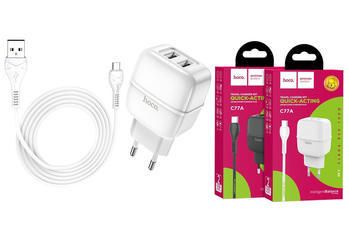 Сетевое зарядное устройство 2 USB 2400 mAh + кабель micro USB HOCO C77A Highway dual port белый