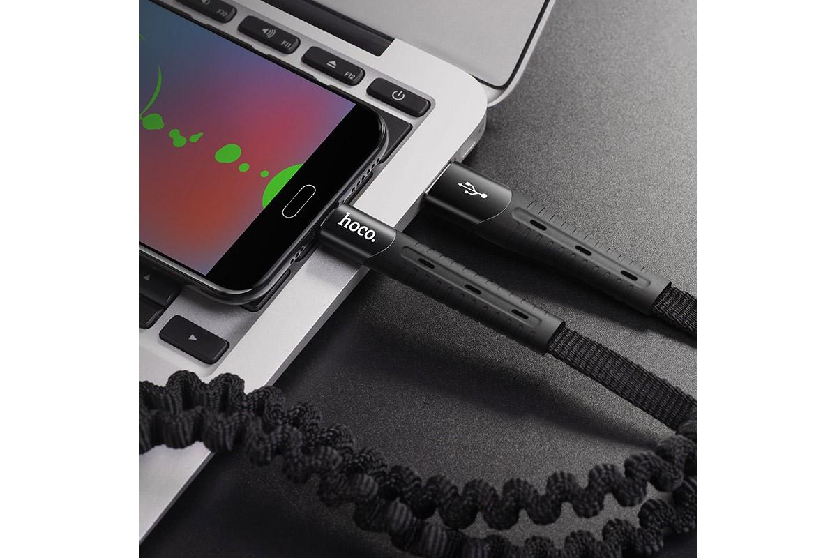 Кабель USB micro USB HOCO U78 Cotton treasure elastic charging data cable Micro (черный) 1 метр