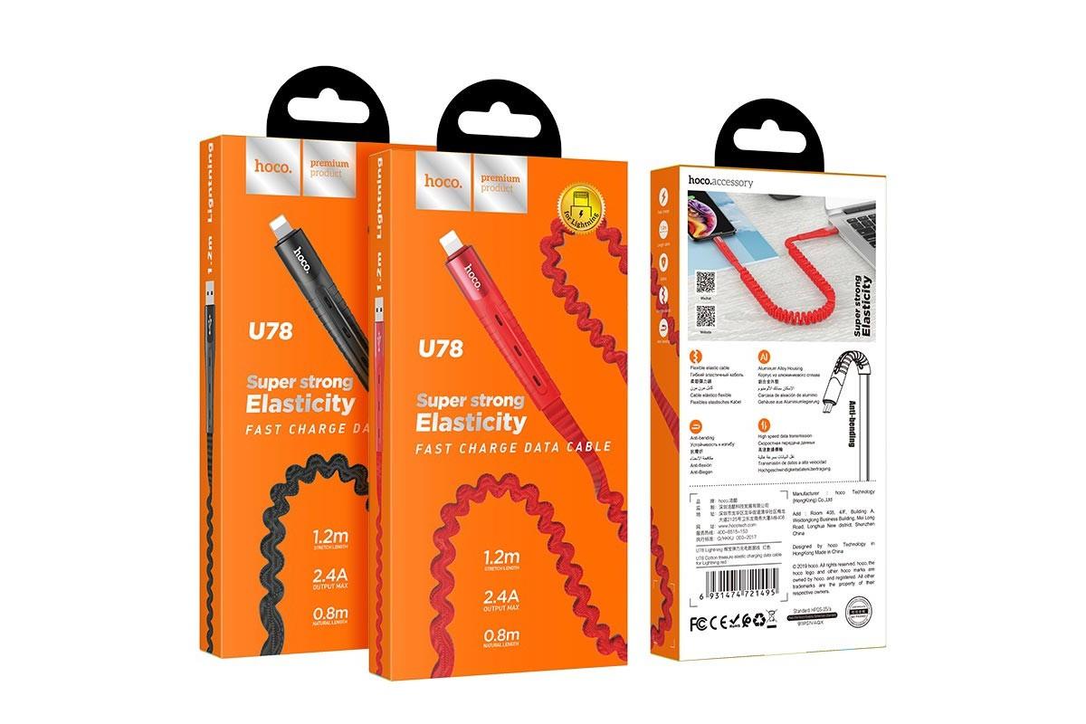 Кабель для iPhone HOCO U78 Cotton treasure elastic charging data cable Lightning черный