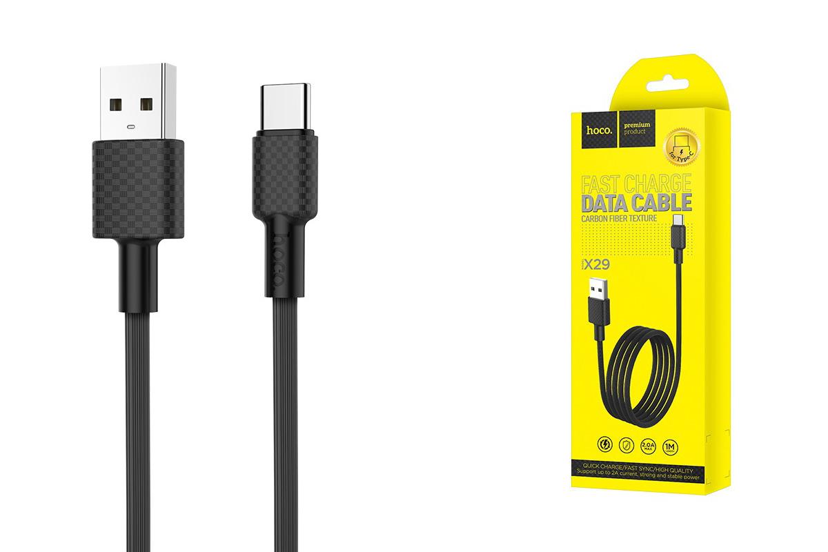 Кабель USB HOCO X29 Superior style charging data cable for Type-c (черный) 1 метр