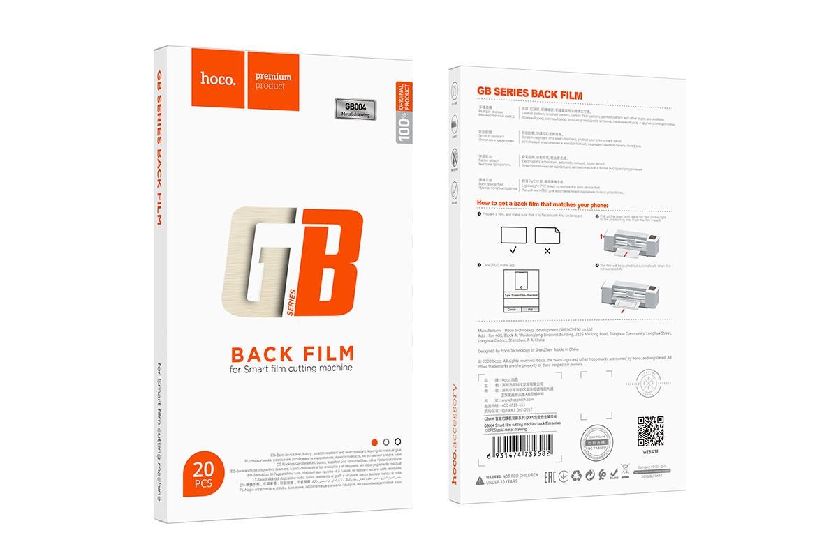 Гидрогелевая пленка HOCO GB004 Smart  film cutting machin (20 шт.) (золотистый металл задней крышки)