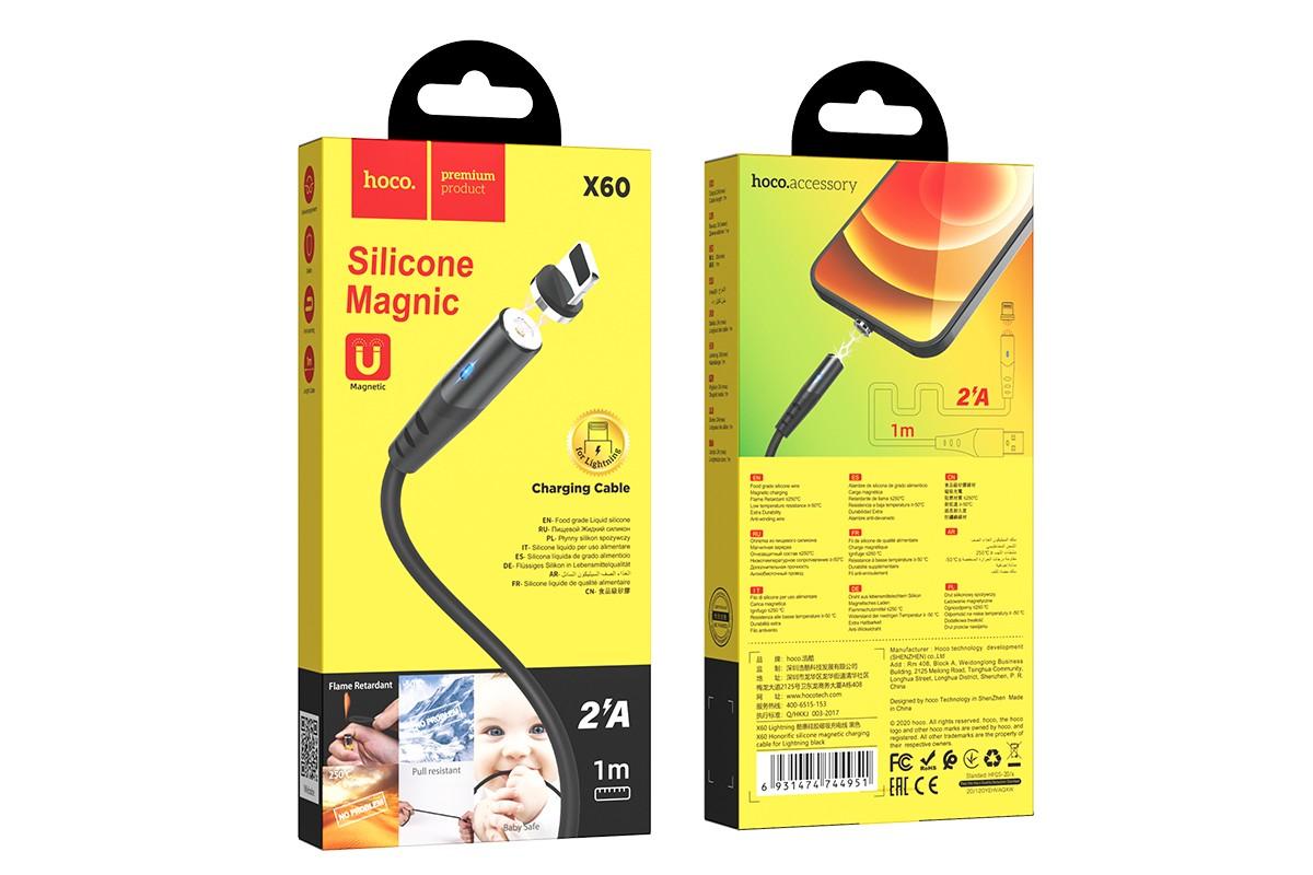 Кабель для iPhone HOCO X60 Honorific silicone magnetic Lightning (черный) 1 метр