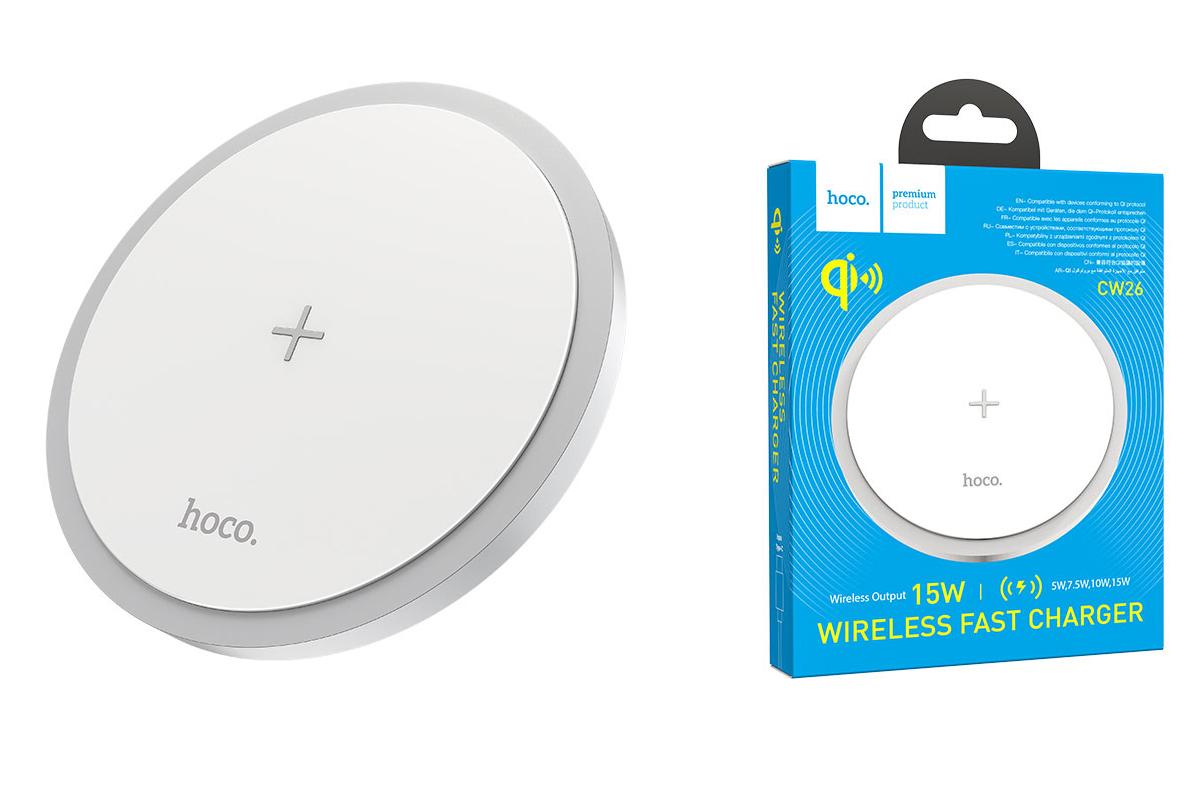 Настольная беспроводная зарядная станция HOCO CW26 powerful 15W wireless fast charger белая