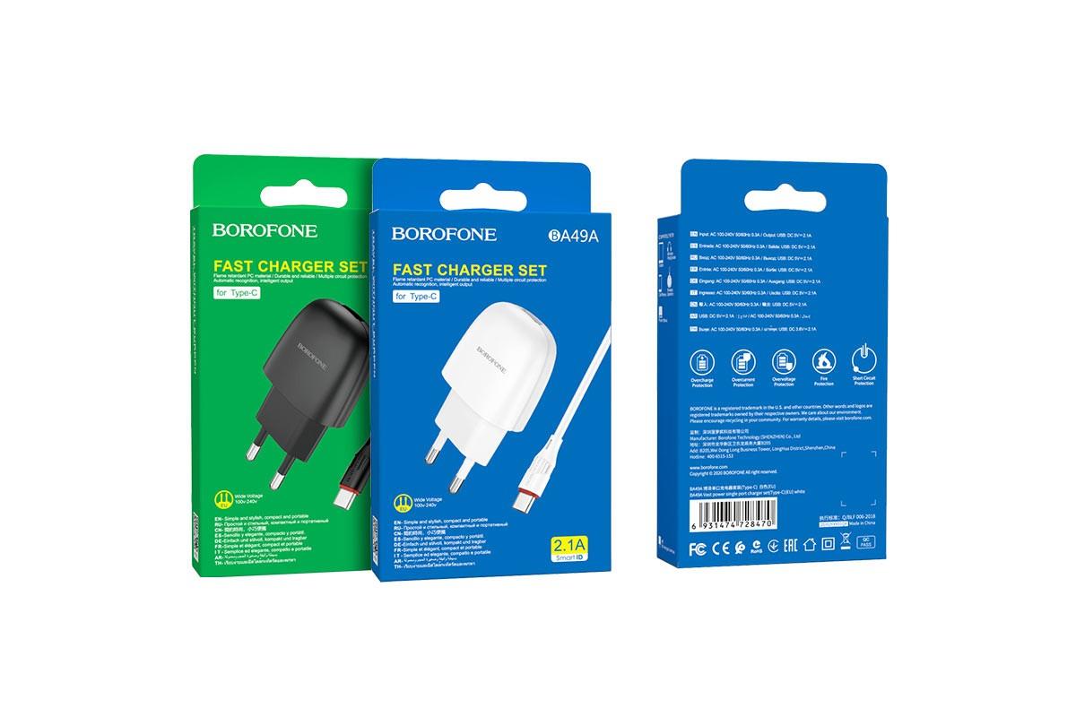 СЗУ USB + кабель Type-C BOROFONE BA49A Vast power single port charger set 2100 mAh черный
