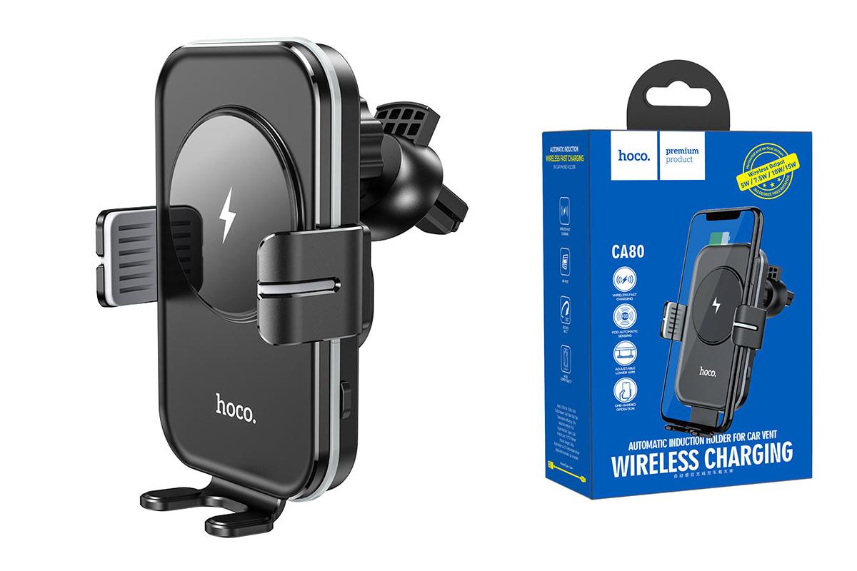 Держатель авто HOCO CA80 Buddy smart wireless charging car holder черный