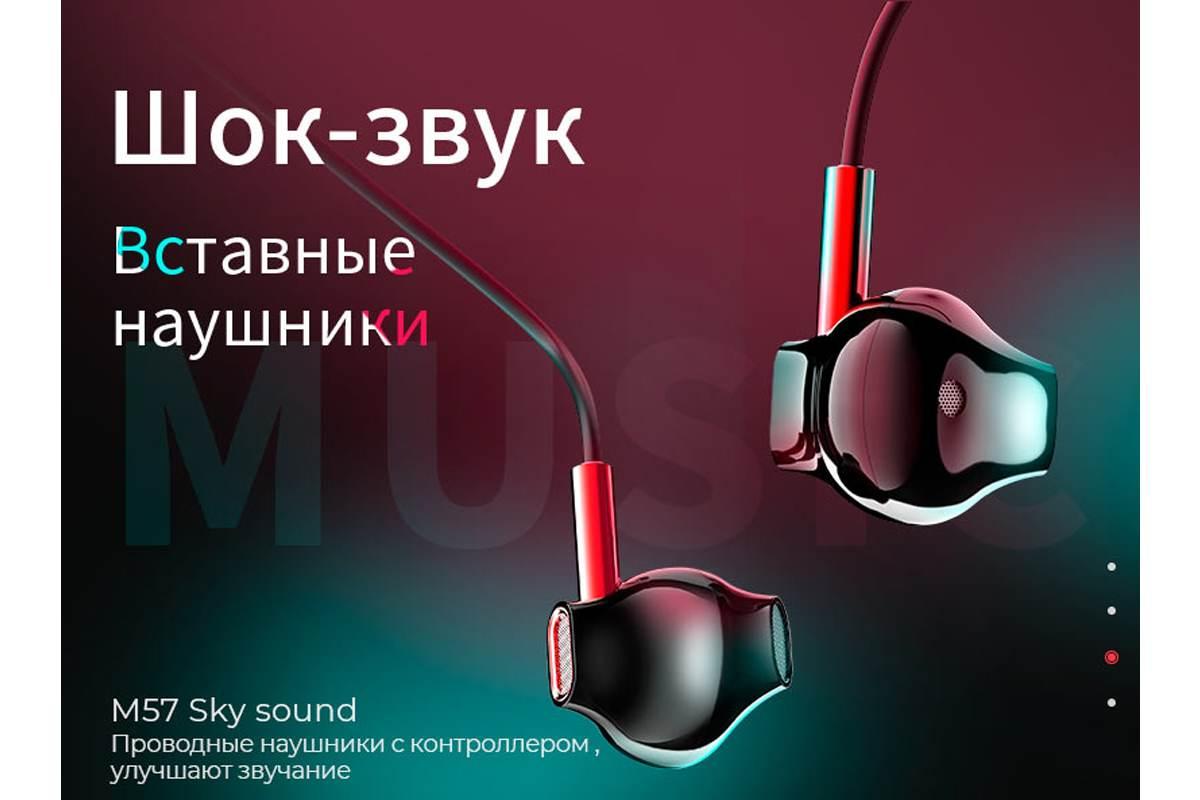 Гарнитура HOCO M57 Sky sound universal earphones черная