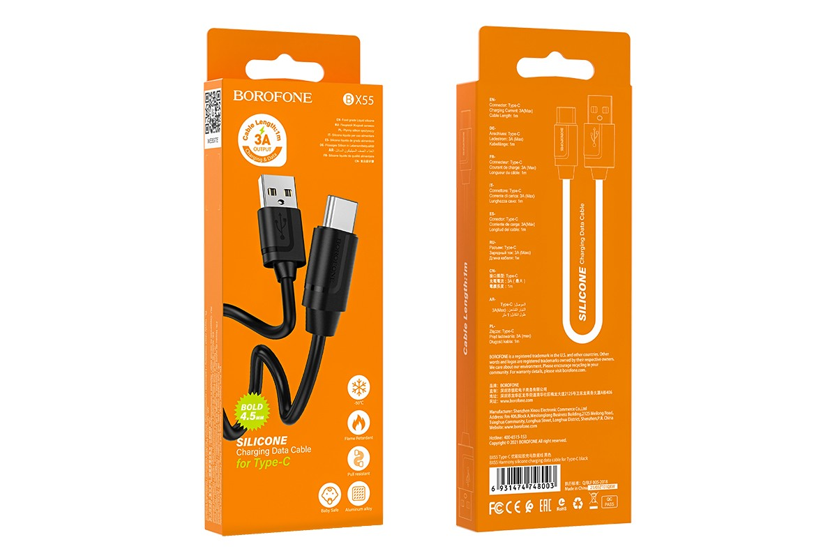 Кабель USB BOROFONE BX55 Harmony silicone charging data cable for Type-C (черный) 1 метр