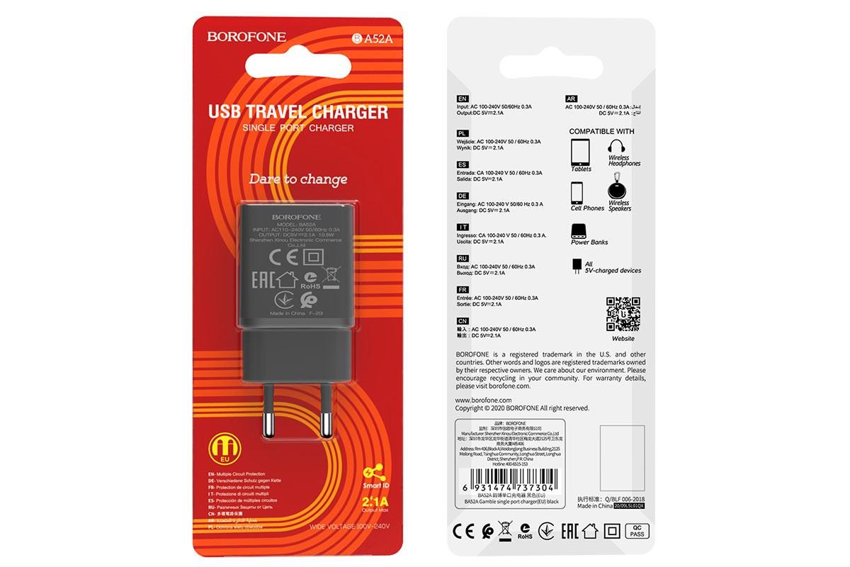 Сетевое зарядное устройство USB 2100mAh  BOROFONE BA52A Gamble power single port charger черный