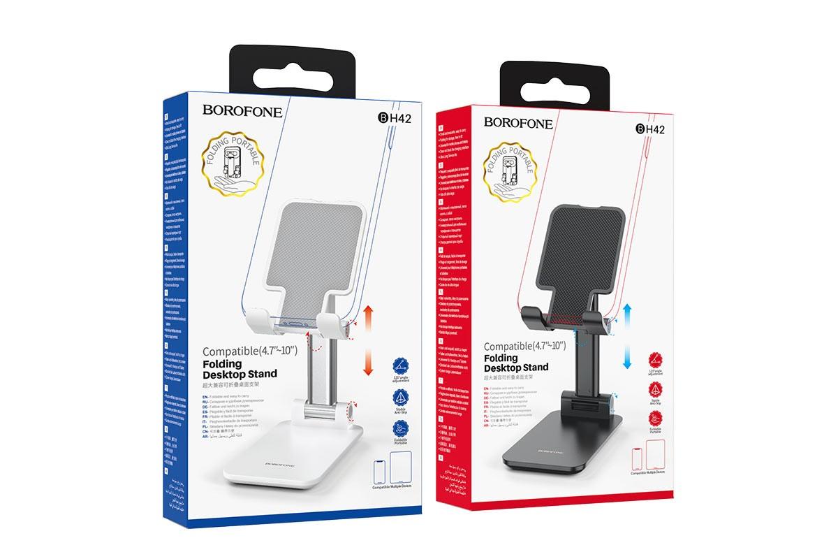 Настольный держатель для смартфона BOROFONE BH42 Star folding desktop stand черный