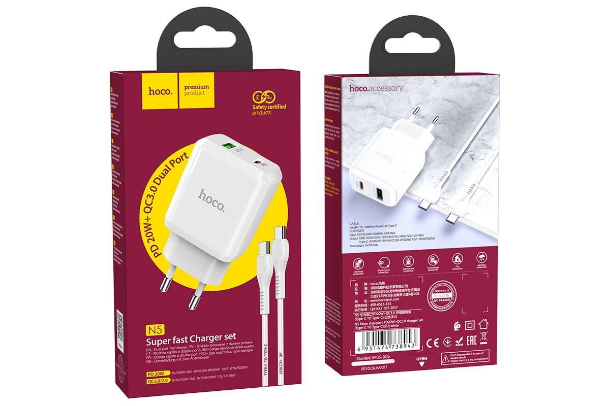 Сетевое зарядное устройство Type-C + кабель Type-C / Type-C HOCO N5 PD20W + QC 3.0 charger белый