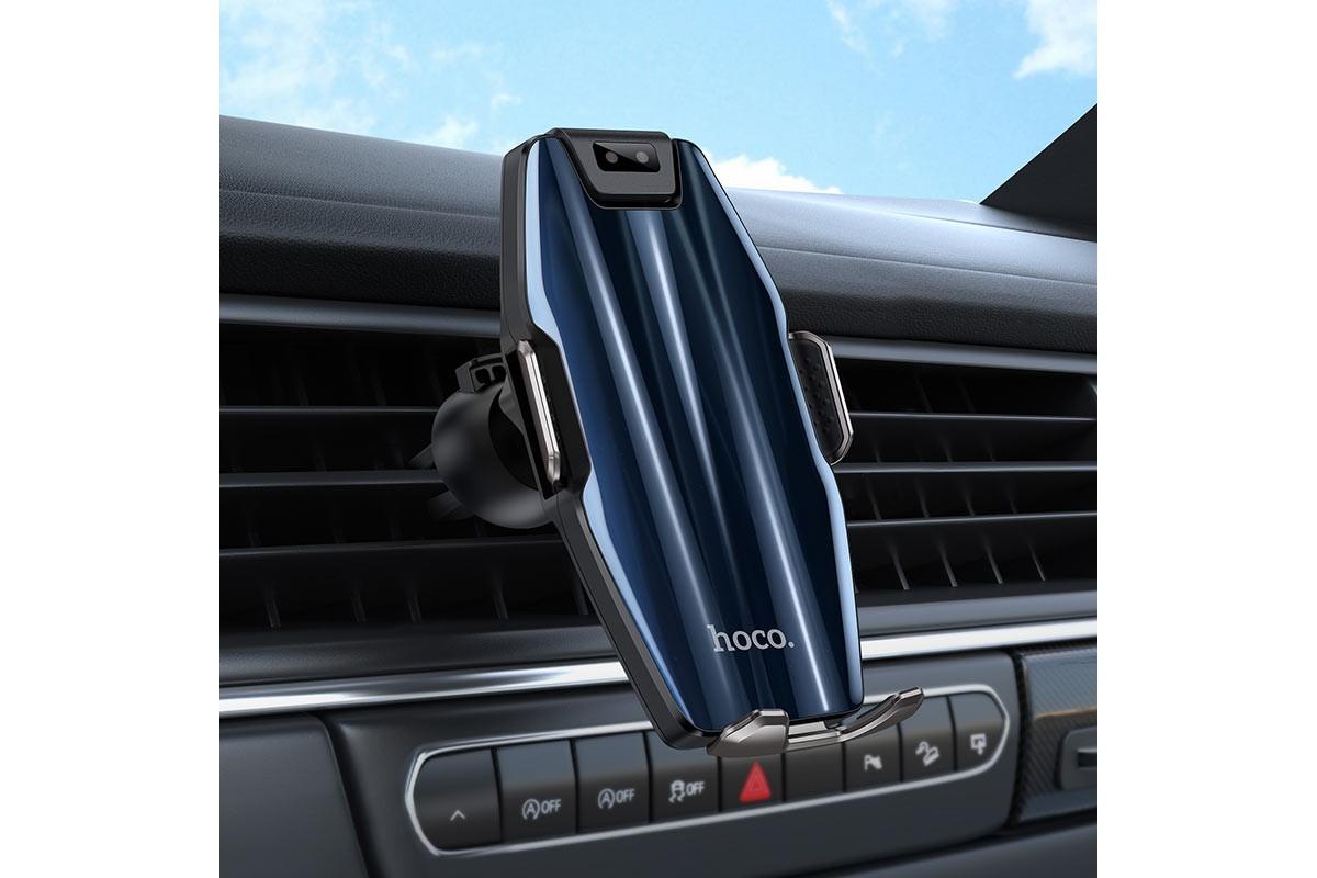Держатель авто HOCO S45 Energia smart wireless charging car holder черный