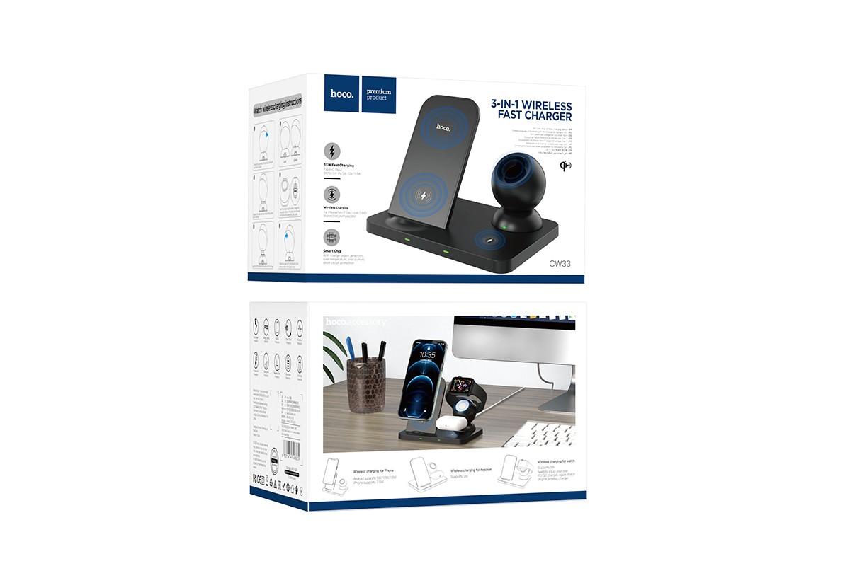Настольная беспроводная зарядная станция HOCO CW33 Ultra-Charge 3-in-1 vertical wireless fast charger черная